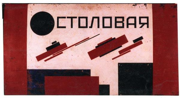 Вывеска «Столовая». Витебск