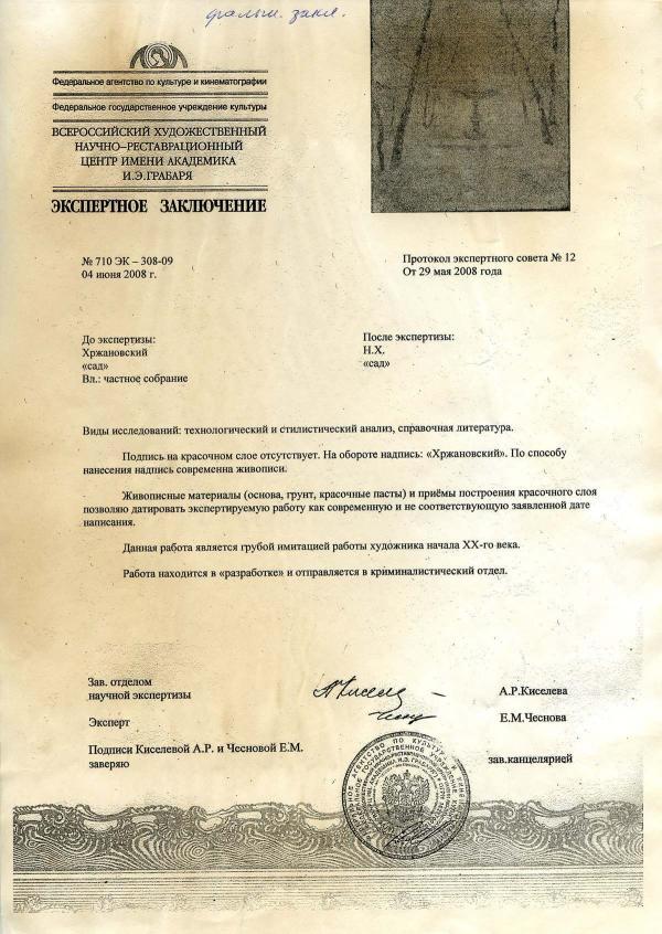 Фальшивое экспертное заключение: Хржановский «Сад»