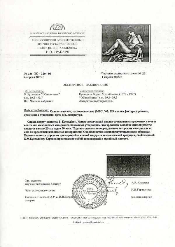 Фальшивое экспертное заключение: Кустодиев «Обнаженная»
