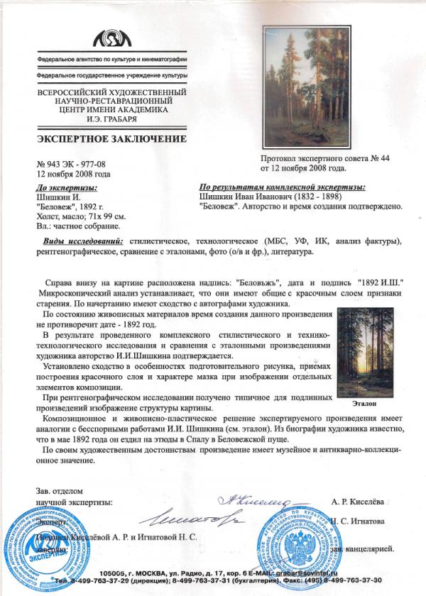 Фальшивое экспертное заключение 2008 года Шишкин «Беловеж»