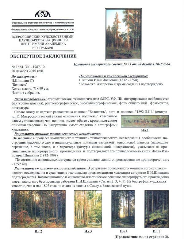 Фальшивое экспертное заключение 2010 года: Шишкин «Беловеж»