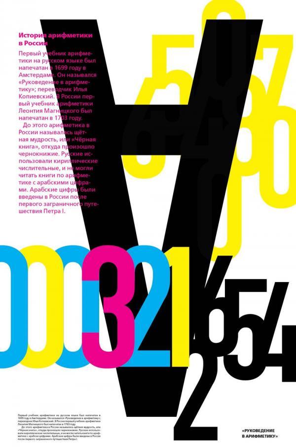 ЕЛЕНА СИДОРОВА Плакат «Арифметика». 2011