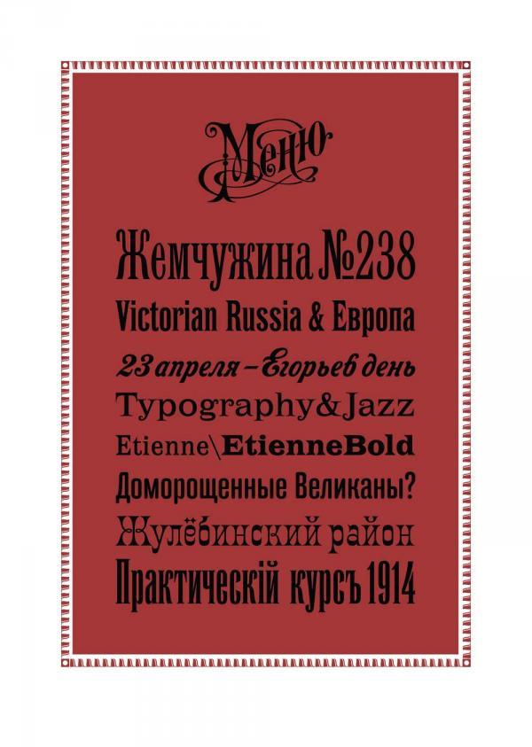 ТАГИР САФАЕВ Плакат к старым возрожденным шрифтам. 2011