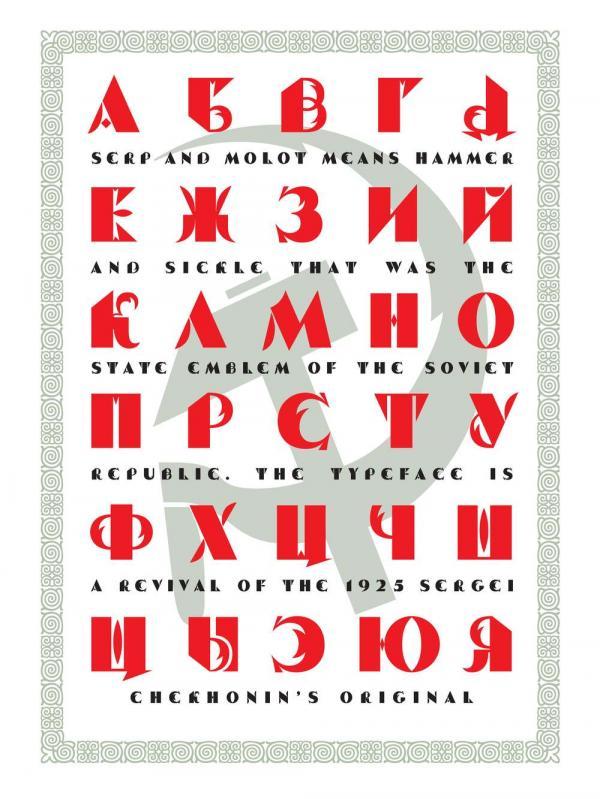 АГИР САФАЕВ Плакат к шрифту «Серп и молот». 2003