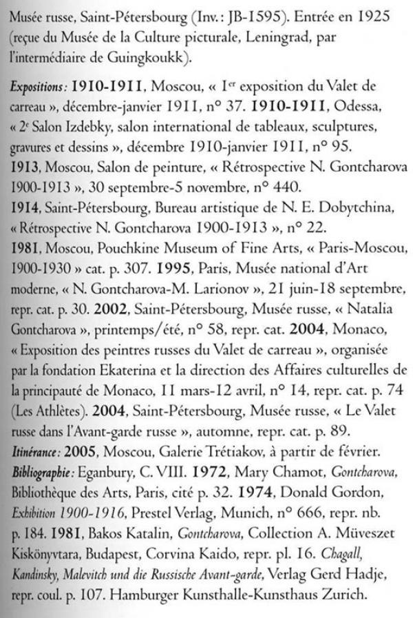 Рис. 5. Наталия Гончарова. Борцы. 1908–1909. ГРМ. Кн. Базету:илл. 198
