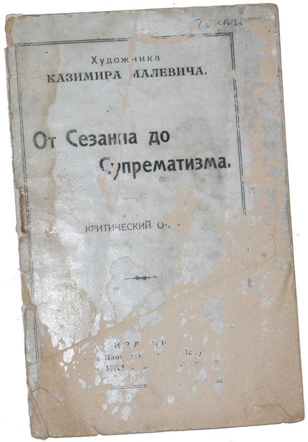 Малевич К. От Сезанна до супрематизма