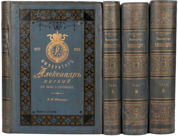 Шильдер Н. К. Император Александр I, его жизнь и царствование. С 450 иллюстрациями