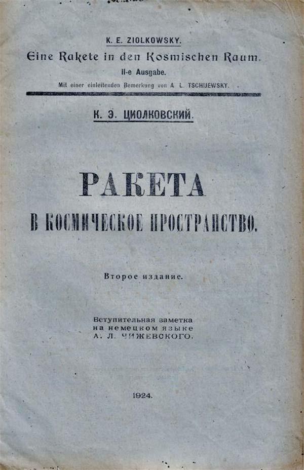Циолковский К. Э. Ракета в космическое пространство