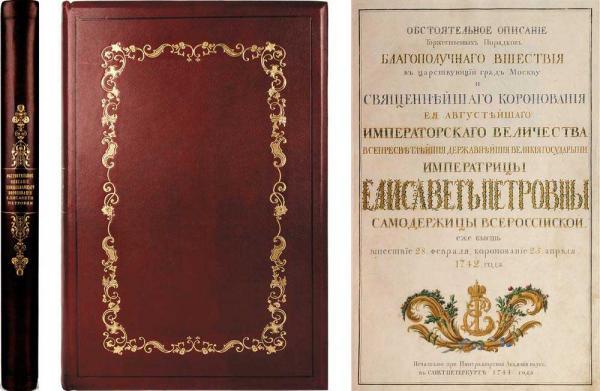 Лот № 8 Обстоятельное описание торжественных порядков благополучнаго вшествия в царствующий град Москву