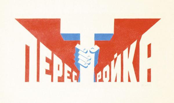 ЭРИК БУЛАТОВ Перестройка. 1989