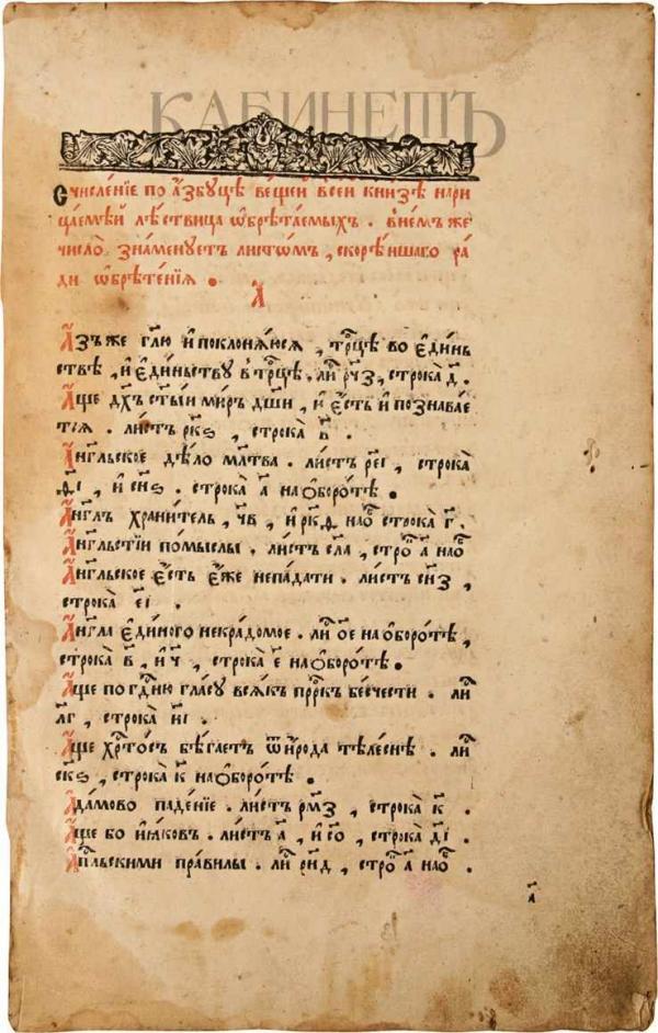 Лествица, или Скрижали духовные преподобного отца нашего Иоанна, игумена Синайской горы. М., 1647