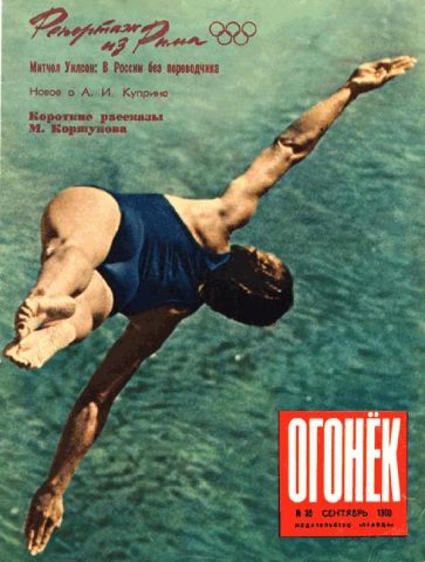 ЛЕВ БОРОДУЛИН С вышки. Обложка журнала «Огонек». 1960