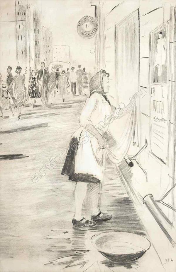 ЮРИЙ ПИМЕНОВ Обыкновенное утро. 1957