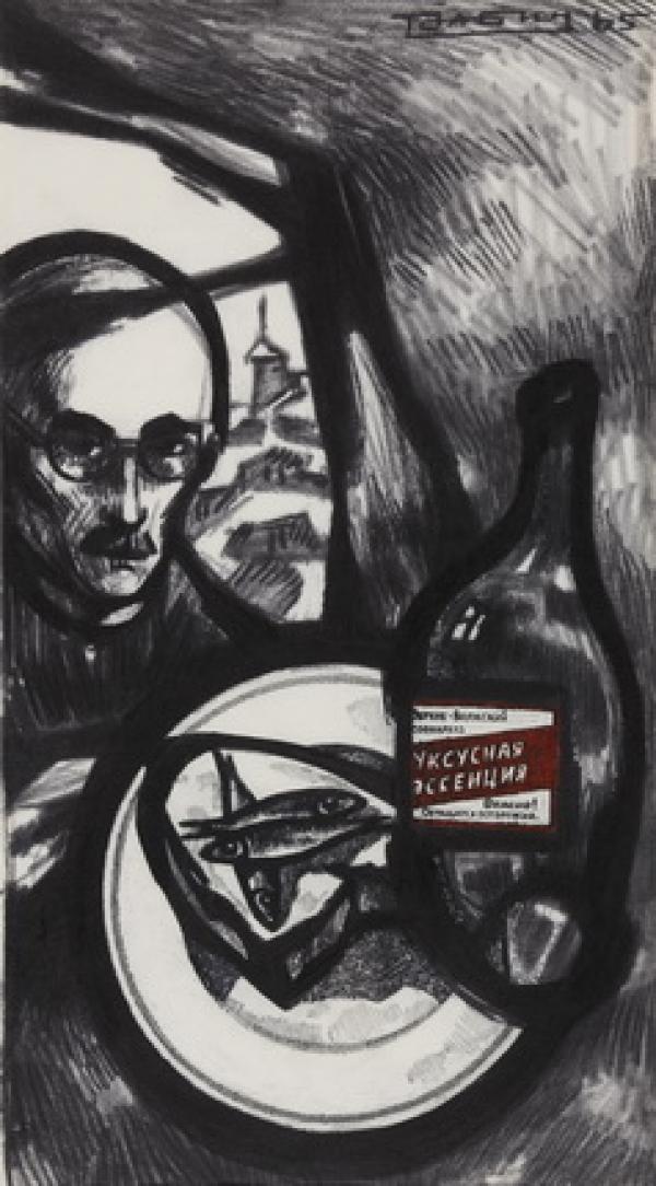 ОСКАР РАБИН Автопортрет с  рыбой и уксусной эссенцией. 1965