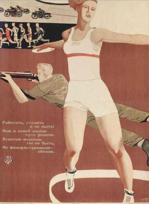АЛЕКСАНДР ДЕЙНЕКА Работать, строить и не ныть! 1933