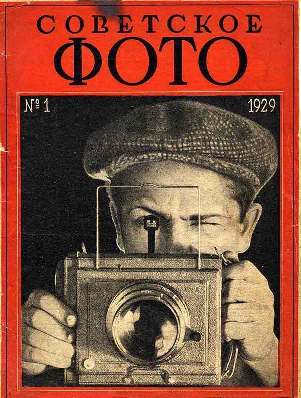 Обложка журнала «Советское фото», 1929, № 1, фотография Якова Халипа