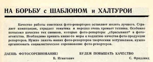 Из статьи Б. Игнатовича и С. Фридлянда «Соревнование фоторепортеров»