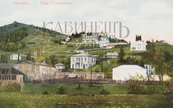 Открытка «Сухум. Гора  Успенского»