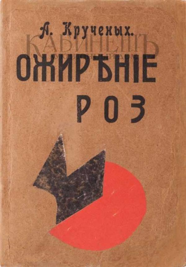 Крученых А. Ожирение роз. О  стихах Терентьева и других. Тифлис, «41 градус», 1918