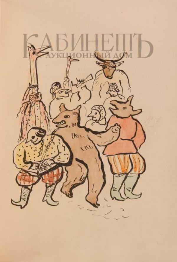 Ремизов А. Пляс Иродиады.  Шрифт и рисунки Н.Исцеленова. Берлин: Trirema, 1922