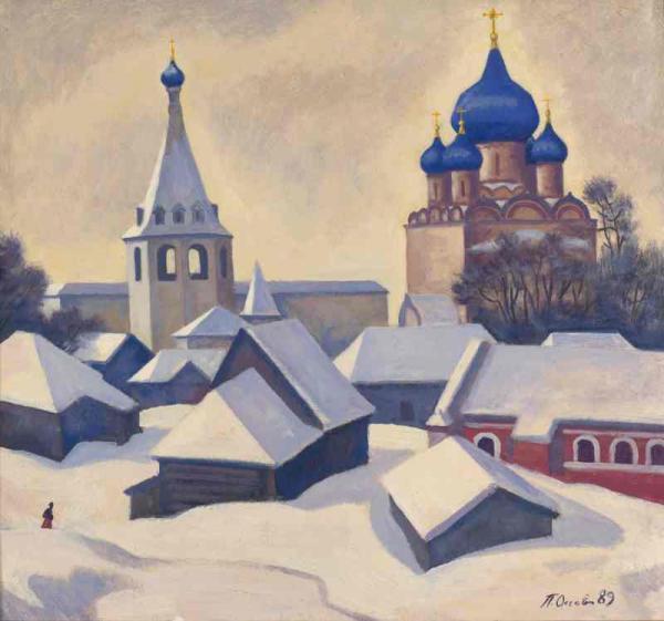 П. П. ОССОВСКИЙ Голубые купола, Суздаль. 1989
