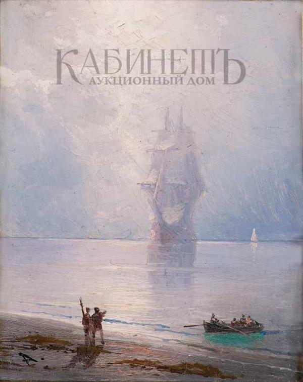 АЙВАЗОВСКИЙ И. К. Рассвет на море. 1896