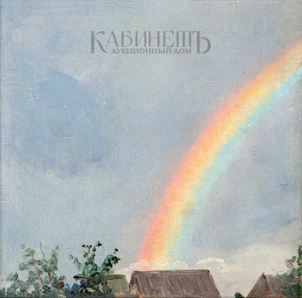 КРЫМОВ Н. П. Радуга. 1908