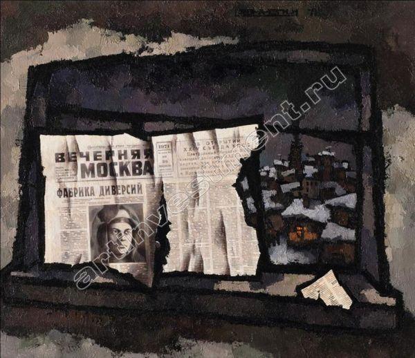 РАБИН О.Я. Композиция  с газетой. 1971