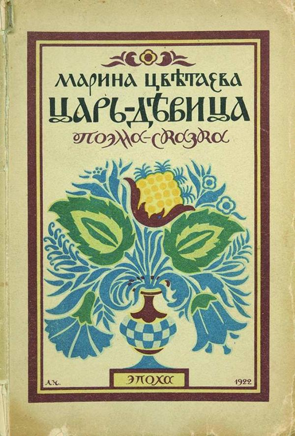 Марина Цветаева. Царь-девица. Пб.; Берлин: Эпоха, 1922