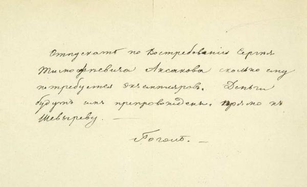 Записка Гоголя, адресованная Аксакову (с атрибуцией Отдела редких книг Библиотеки МГУ), выставленная на аукционе 9 октября