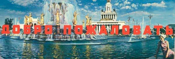 ЭРИК БУЛАТОВ Добро  пожаловать. 1973–1974