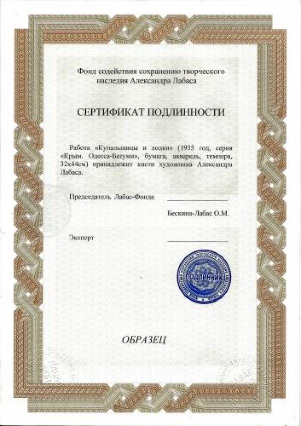 Сертификат Фонда Александра Лабаса