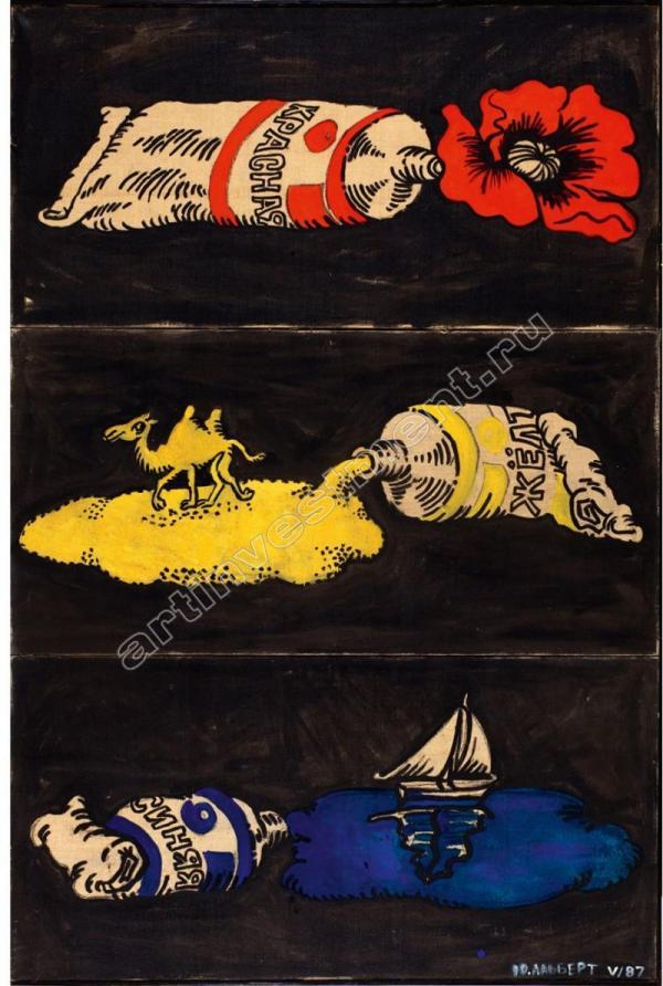 АЛЬБЕРТ Юрий Феликсович (1959) Основные краски. 1987