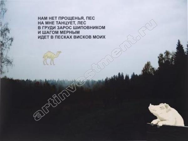 Андрей МОНАСТЫРСКИЙ Верблюд. 1969