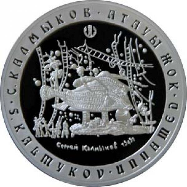 Памятная монета Республики Казахстан. Из серии «Художники-графики Казахстана». 2008