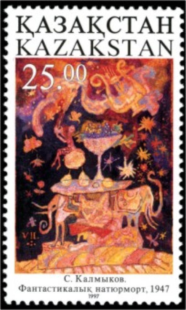 Почтовая марка Казахстана. 1997