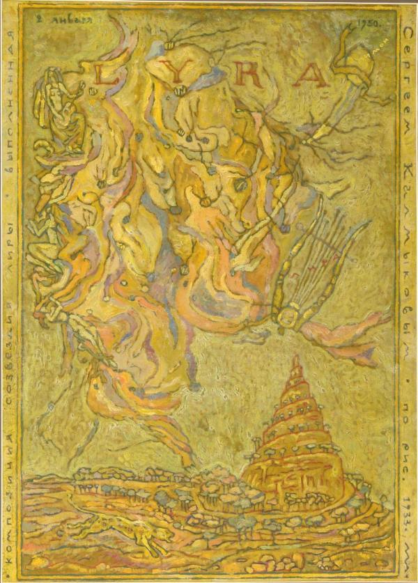 Сергей КАЛМЫКОВ Созвездие Лиры. 1950 по рисунку 1933
