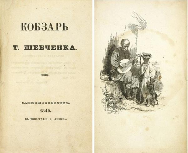 Шевченко, Т. «Кобзарь».  Спб.: Тип. Е.Фишера, 1840