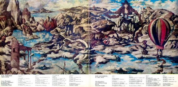 Обложка и разворот альбома Аллы Пугачёвой «Как тревожен этот путь» с картиной Сергея Симакова. 1981
