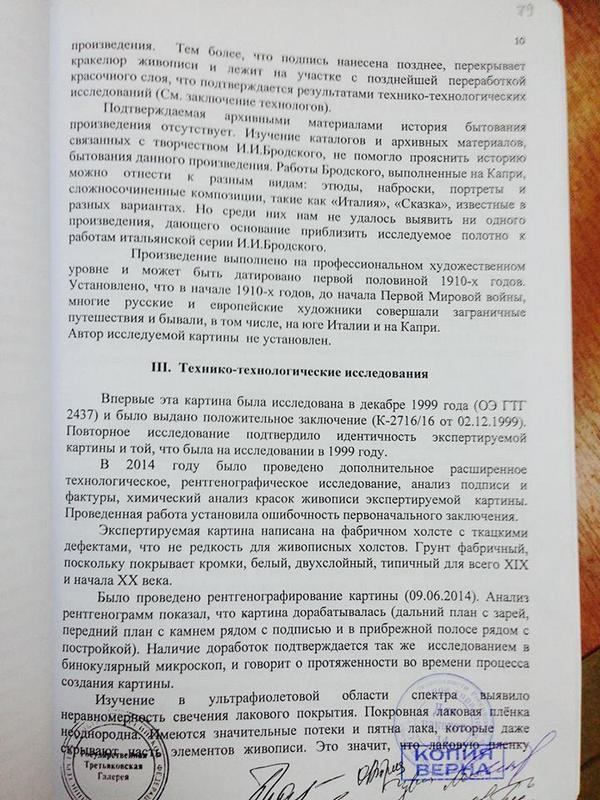 Заключение комиссионной  искусствоведческой судебной экспертизы ГТГ от 3 апреля 2015 года на картину с  изображением морского прибоя