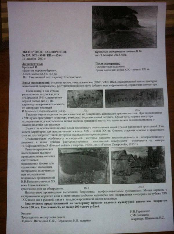 Предположительно, черновик  (нет шапки бланка и подписей) экспертного заключения ВХНРЦ им. ак. И.Э.Грабаря  от 12 декабря 2013 года на картину «Закат на морском берегу», 64,5 × 102