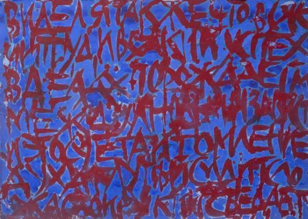 Адольф ГОЛЬДМАН Фрагмент инсталляции «Катахреза». 1994–2004