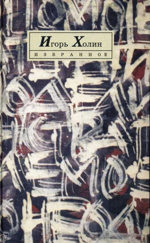 Произведение Адольфа Гольдмана на обложке книги «Игорь Холин. Избранное»