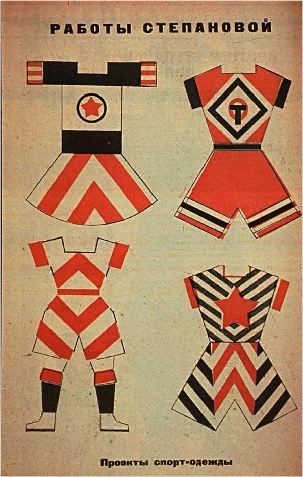 Варвара СТЕПАНОВА Эскизы спортивной одежды