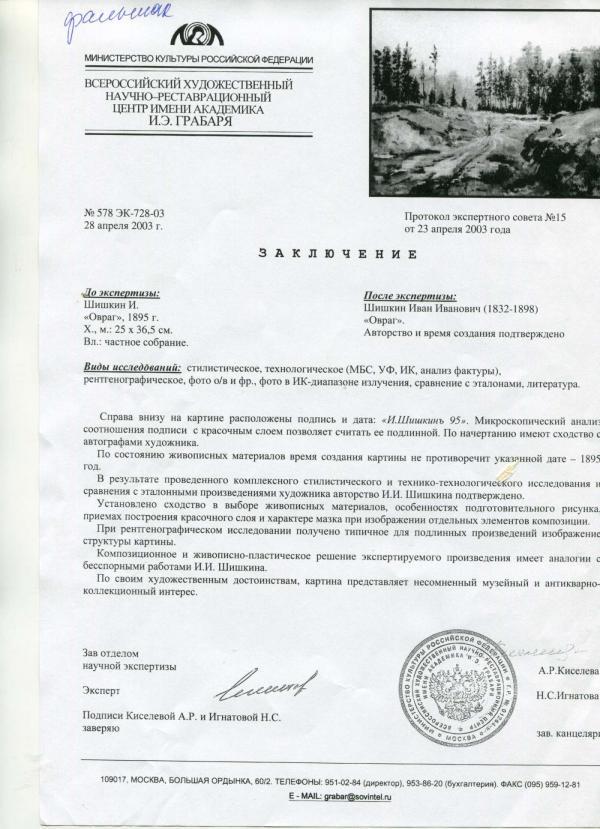 Фальшивое экспертное заключение 2003 года: Шишкин. «Овраг»