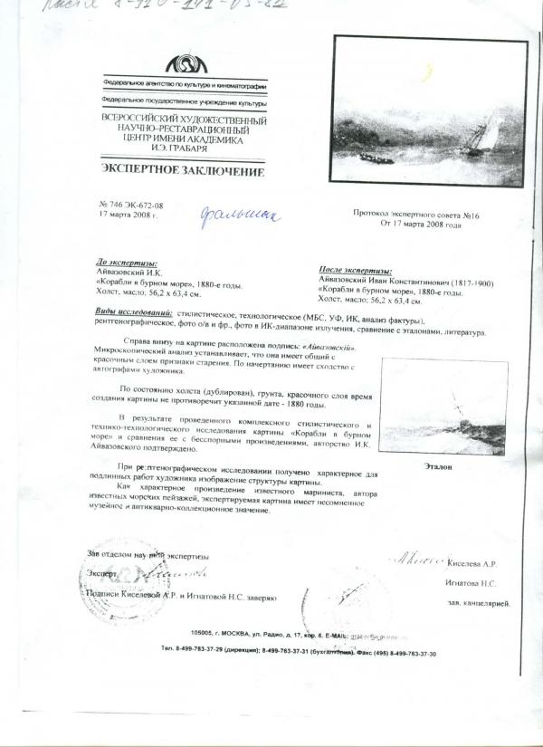 Фальшивое экспертное заключение 2008 года: Айвазовский. «Корабли в бурном море»