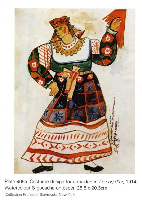 Наталия Гончарова (?). Девушка. 1914