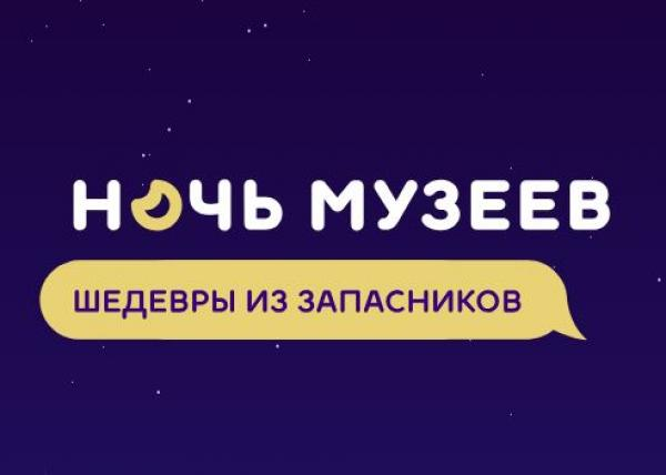 «Ночь музеев — 2018» начнется вечером 19 мая