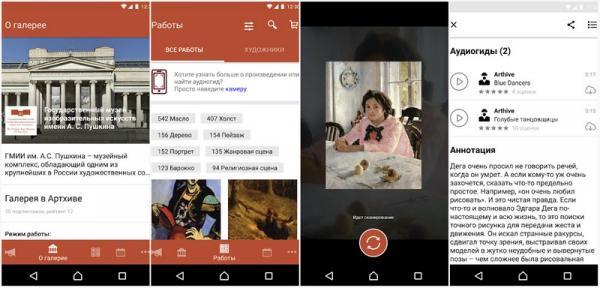 Вышел бесплатный мобильный гид для Пушкинского музея