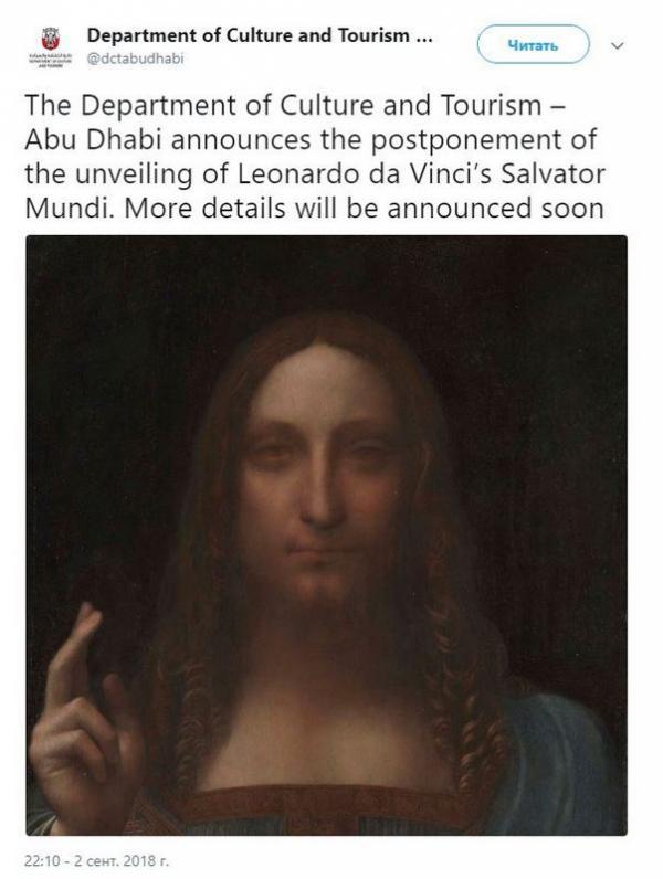 Лувр Абу-Даби внезапно отложил показ «Спасителя мира»